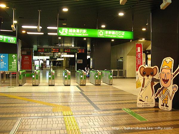 越後湯沢駅の上越新幹線構内その1