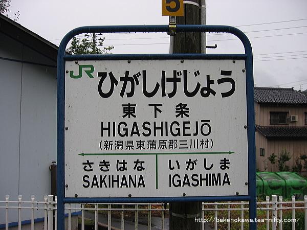 東下条駅の駅名標