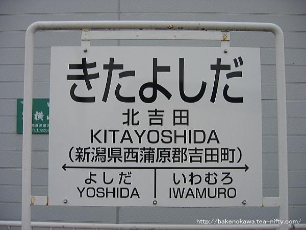 北吉田駅の駅名標
