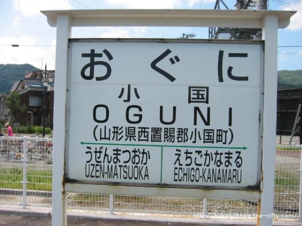 小国駅の昔の駅名標