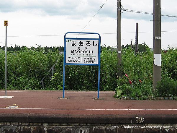 馬下駅の駅名標