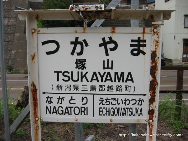 塚山駅の昔の駅名標