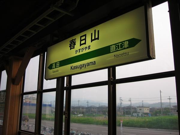 JR東日本所属時代の春日山駅駅名標