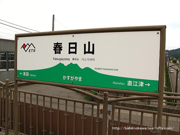 えちごトキめき鉄道移管後の春日山駅駅名標