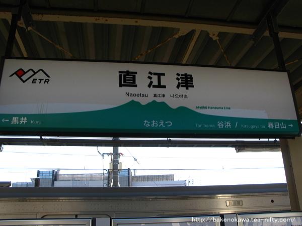 えちごトキめき鉄道型の直江津駅駅名標