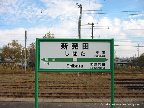2003年当時の新発田駅駅名標