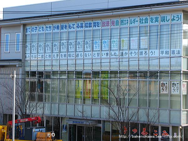 新潟県高校会館