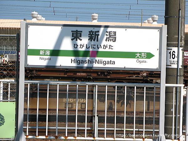 東新潟駅の駅名標