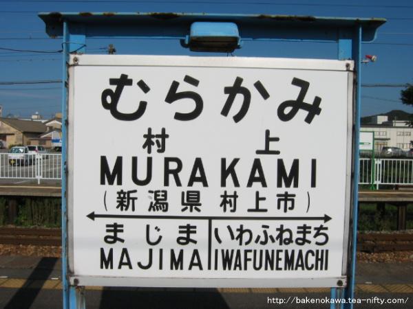 村上駅の駅名標