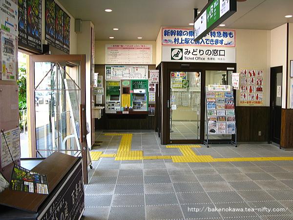 駅舎内向かって左側のみどりの窓口と自動券売機