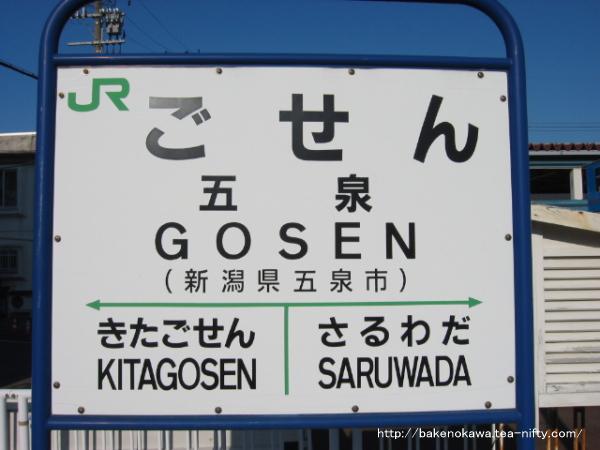 五泉駅の駅名標