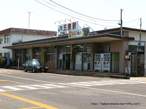 五泉駅駅舎その1