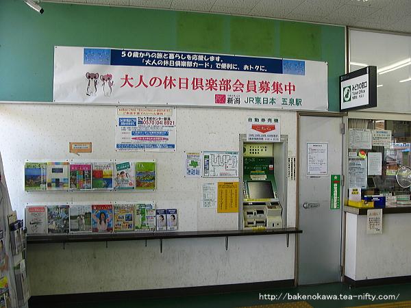 五泉駅駅舎内部その3