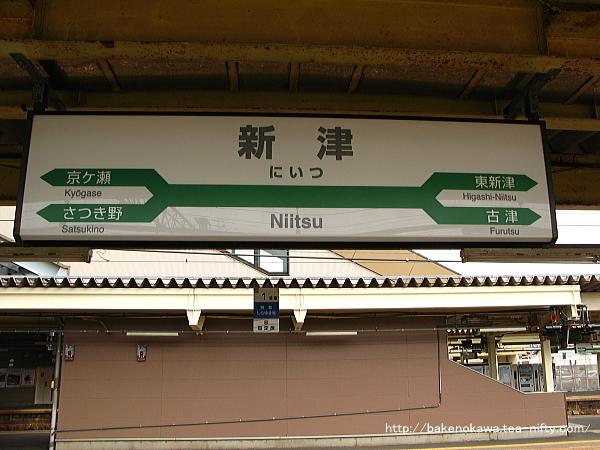 新津駅の駅名標