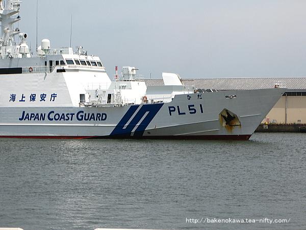 海上保安庁の巡視船「ひだ」その3