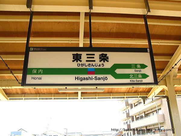 東三条駅の駅名標その二